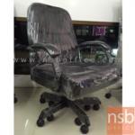 B01A144:เก้าอี้ผู้บริหาร TK-012 ขาเหล็ก ก้อนโยก