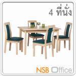 G14A019:ชุดโต๊ะกินข้าว 4 ที่นั่ง 120W*75D*75H cm. SUNNY-8 พร้อมเก้าอี้หุ้มหนังเทียม