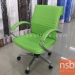 L02A178:เก้าอี้สำนักงาน สีเขียว เเขนนวม   ขาโครเมี่ยม  มีไฮโดรลิค  สต๊อกมี 4 ตัว