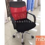 L02A171:เก้าอี้สำนักงานหลังเน็ตสีแดง โช๊คแก๊ส ก้อนโยก   สต๊อกมี 1 ตัว