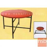 A08A006:โต๊ะพับจีนหน้าเหล็ก รุ่น JP-46 ขนาด 116.5Di cm.  ขาพับน็อคดาวน์ 4 ฟุต