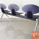 เก้าอี้นั่งคอยเฟรมโพลี่ รุ่น B278 2 ,3 ,4 ที่นั่ง ขนาด 106W ,164W ,222W cm. ขาเหล็ก