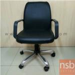 L02A145:เก้าอี้ทำงาน มีแขน ขาโครเมี่ยม ไม่มีไฮโดรลิค