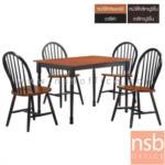 G14A157:ชุดโต๊ะรับประทานอาหารไม้วีเนียร์ 120W รุ่น SR-WINDSOR-CH พร้อมเก้าอี้ 4 ที่นั่ง