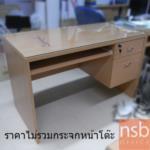 A12A011:โต๊ะคอมพิวเตอร์ พร้อม 2 ลิ้นชักข้าง 120W, 135W, 150W (60D, 75D) เมลามีน