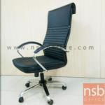 L02A049:เก้าอี้ทำงาน แขนเหล็กเสริมนวม ขาเหล็กโครเมี่ยม พนักพิงหลังข้างถลอก