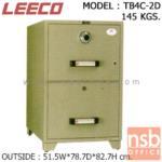 F02A014:ตู้เซฟ 2 ลิ้นชักแฟ้มแขวน 145 กก. ลีโก้ รุ่น LEECO-TB4C-2D มี 2 กุญแจ 1 รหัส (เปลี่ยนรหัสไม่ได้)