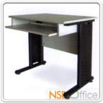 A18A014:โต๊ะคอมพิวเตอร์ขาเหล็ก 80W, 100W cm ไม่มีซีพียู (ขาเลือกสีได้) ผิวเมลามีน