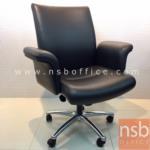 B03A389:เก้าอี้สำนักงาน รุ่น MNBM  มีก้อนโยก ขาอลูมิเนียม