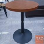 A14A238:โต๊ะกลมหน้าไม้ รุ่น OTTAWA (ออตตาวา) ขนาด 60Di cm. ขาเหล็ก