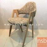 B22A094:เก้าอี้โมเดิร์นหุ้มผ้า รุ่น DC-501 ขนาด 51W cm. โครงขาเหล็กทำสีลายไม้