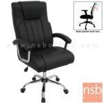 B01A463:เก้าอี้ผู้บริหาร รุ่น KW-301  โช๊คแก๊ส มีก้อนโยก ขาเหล็กชุบโครเมี่ยม