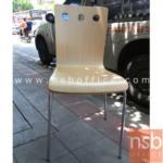 B20A055:เก้าอี้ไม้วีเนียร์ดัด  รุ่น BH-141- PEBBLE  ขาเหล็กชุบโครเมี่ยม