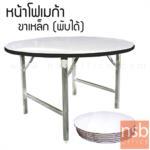 A07A008:โต๊ะพับกลม หน้าโฟเมก้าขาว  ขนาด 3, 4 ,5 ,6 ฟุต ขาชุบโครเมี่ยม