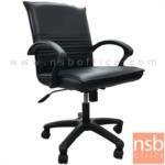 B03A253:เก้าอี้สำนักงาน รุ่น KS-400 โช๊คแก๊ส มีก้อนโยก ขาพลาสติก