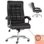 B01A443:เก้าอี้ผู้บริหารพนักพิงสูงหุ้มหนังเทียมสีดำ รุ่น PLS-153H โช๊คแก๊ส ก้อนโยกปรับเอนได้