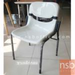 B05A164:เก้าอี้เฟรมโพลี่ แบบมีข้อต่อพิงเอนได้ A970 ขาเหล็กกลม