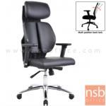 B01A381:เก้าอี้ผู้บริหารหนังแท้เพื่อสุขภาพ รุ่น LC-412SY  โช๊คแก๊ส มีก้อนโยก ขาอลูมิเนียม