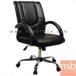 B26A080:เก้าอี้สำนักงานพนักพิงระดับไหล่  รุ่น EL-009M โช๊คแก๊ส ก้อนโยก