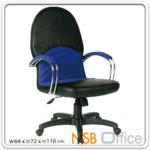 B01A335:เก้าอี้ผู้บริหาร ท้าวแขนเหล็กชุบโครเมี่ยมหุ้มเบาะ RNC-17H โช๊คแก๊ส ก้อนโยก