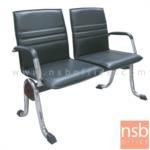 B06A144:เก้าอี้นั่งคอยหุ้มหนังเทียม รุ่น Alinda (อลินดา) 2 ,3 ,4 ที่นั่ง ขาเหล็ก มีท้าวแขน