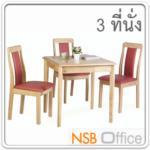 ชุดโต๊ะรับประทานอาหารหน้าโฟเมก้าลายไม้ 3 ที่นั่ง รุ่น SUNNY-1 ขนาด 75W cm.  พร้อมเก้าอี้