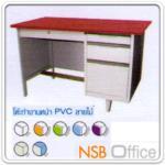 E22A006:โต๊ะทำงานหน้า PVC ลายไม้ (สีเชอร์รี่) 4 ลิ้นชัก
