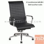 B24A145:เก้าอี้ผู้บริหารหุ้มหนังเทียม ขาอลูมิเนียม รุ่น CVR-753โช๊คแก๊ส  ก้อนโยก