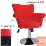 B29A195:เก้าอี้สตูลบาร์พักผ่อน รุ่น CCB-F008