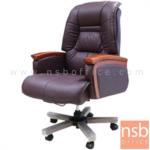 B25A141:เก้าอี้ผู้บริหารหนัง PU รุ่น DEER (เดียร์)  โช๊คแก๊ส ขาเหล็ก