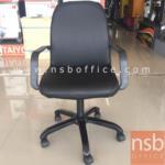 B03A397:เก้าอี้สำนักงานพนักพิงหลังเตี้ย รุ่น BS-54  พิเศษ ขาเหล็กสีดำ