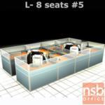A04A129:ชุดโต๊ะทำงานกลุ่มตัวแอล 8 ที่นั่ง 550W*306D*120H cm. พร้อมพาร์ทิชั่นครึ่งกระจกขัดลาย