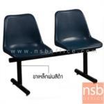 B06A136:เก้าอี้แถวนั่งคอยเฟรมโพลี่ล้วน 2 และ 3 ที่นั่ง รุ่น LC-OCL-182 ขาเหล็กกลมพ่นดำ