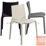 B29A021:เก้าอี้โมเดิร์นพลาสติก(PP)ล้วน รุ่น IMG-MODERN-21