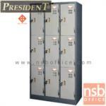 E32A018:ตู้ล็อคเกอร์เหล็ก 9 ประตู เพรสสิเด้นท์ รุ่น LK-009  มี มอก. (PRESIDENT)