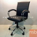 B26A041:เก้าอี้สำนักงานพิงระดับไหล่ ขาเหล็กชุบโครเมี่ยม RNC-545M โช๊คแก๊ส ก้อนโยก