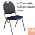 B05A003:เก้าอี้รับปริญญา รุ่น CM-013 ขาเหล็ก