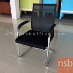 L02A254:เก้าอี้สำนักงาน ขาตัวซี  ขาเหล็กชุบโครเมี่ยม