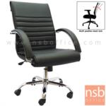 B01A178:เก้าอี้หัวหน้างาน รุ่น ACTION-M โช๊คแก๊ส มีก้อนโยก