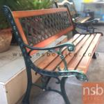G08A051:เก้าอี้สนามไม้ยางพาราสีธรรมชาติ 122W cm. รุ่น FNT-NET โครงเหล็กหล่อ