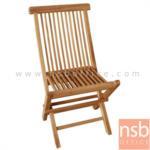 G08A264:เก้าอี้พับไม้สัก 47W*43D*89H cm. รุ่น SR-CGT-100F