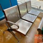 B06A142:เก้าอี้นั่งคอยสเตนเลส 3 ที่นั่ง รุ่น HUMMINGBIRD (ฮัมมิงเบิร์ด) ขนาด 175W cm.