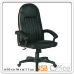 B01A333:เก้าอี้ผู้บริหาร ท้าวแขนพลาสติกหุ้มเบาะ RNC-76H โช๊คแก๊ส ก้อนโยก