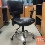 เก้าอี้สำนักงาน รุ่น NSB-CHAIR1  โช๊คแก๊ส มีก้อนโยก ขาเหล็ก (STOCK-1 ตัว)