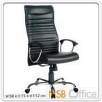 B01A323:เก้าอี้ผู้บริหาร ขาเหล็กชุบโครเมี่ยม RNC-23H โช๊คแก๊ส ก้อนโยก