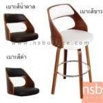 B09A175:เก้าอี้โมเดิร์น ขาไม้มีที่พักเท้า รุ่น BNP-7302-C