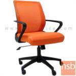 B24A250:เก้าอี้สำนักงานหลังเน็ต รุ่น PL-P3000  โช๊คแก๊ส มีก้อนโยก ขาพลาสติก