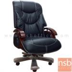 B25A062:เก้าอี้ผู้บริหารหนัง PU รุ่น FTS-FSF-563  โช๊คแก๊ส ขาไม้