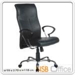 B01A321:เก้าอี้ผู้บริหาร ขาเหล็กชุบโครเมี่ยม RNC-92H โช๊คแก๊ส ก้อนโยก