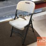 A19A045:เก้าอี้พับที่นั่งพลาสติก รุ่น Defoe (เดโฟ) ขาเหล็ก